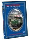 DVD - Lokportrait ÖBB Rh 1020